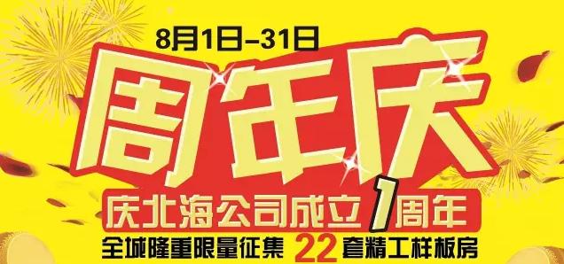 北京深度空间装饰1周年店庆,火热来袭,全城限量征集22套精工样板房!