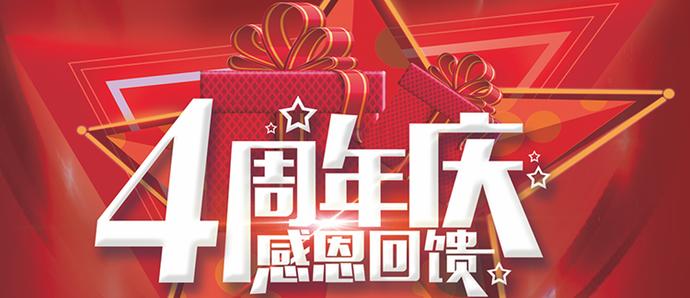 亿田集成灶4周年庆,享京东,天猫价8折再送3588元德国星厨三件套!
