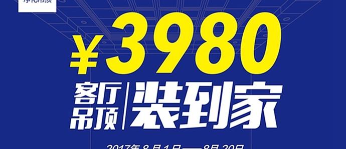 价格前所未有的!顶善美¥3980客厅吊顶装回家!